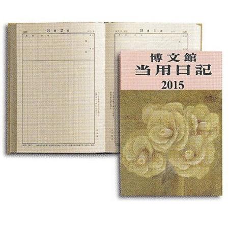 日記與歷史_002