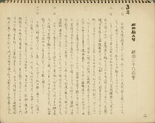 日記與歷史_003