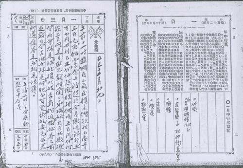 日記與歷史_004