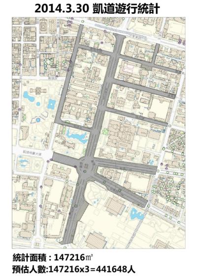 2014.3.30 凱道遊行統計