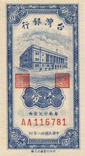新臺幣壹分