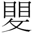 特殊符號1
