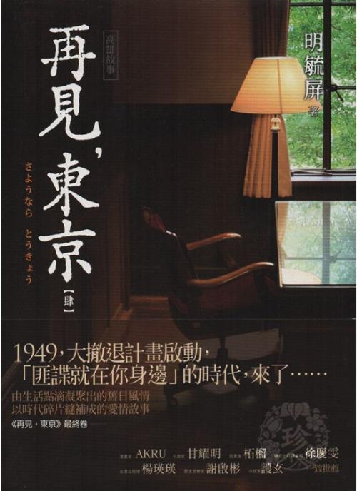 圖四01:《高雄故事》的蓋亞出版社版、同人誌版和同人誌主題曲CD,CD上是AKRU畫的男主角之一:兒玉京智。