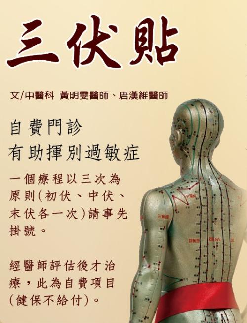 Chinesemedicine_1