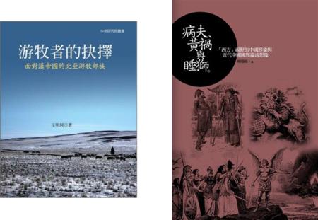 王明珂《游牧者的抉擇》與楊瑞松《病夫、黃禍與睡獅:》
