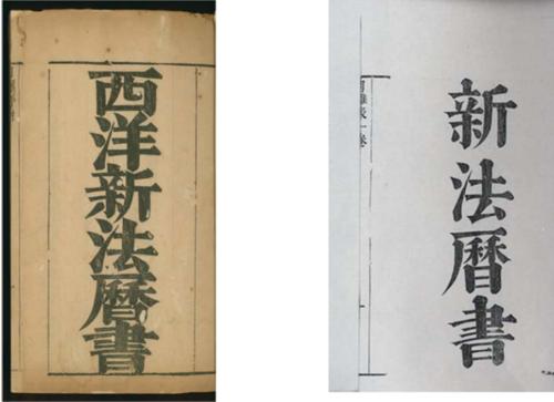 南懷仁擔任「治理曆法」一職後,只好將「西洋」二字從曆書上拿掉,將《西洋新法曆書》改為《新法曆書》