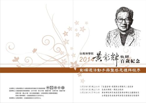 黃彰輝百歲紀念活動手冊