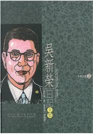 圖4 《吳新榮日記》