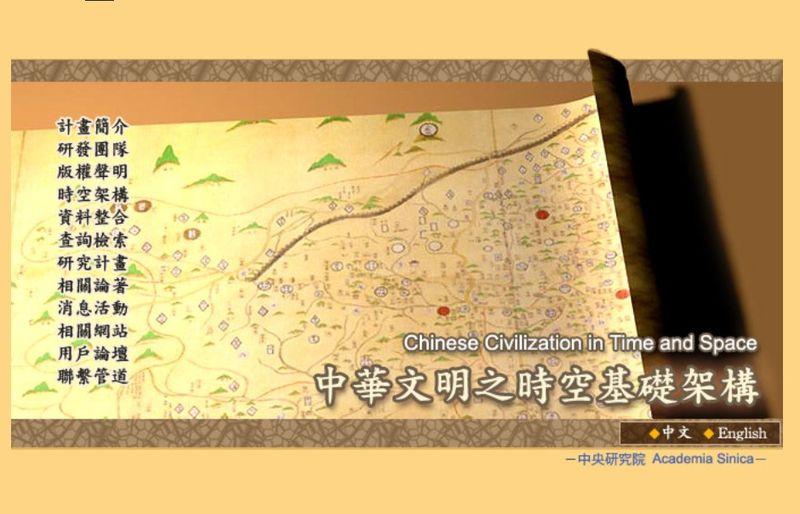 中華文明之時空架構
