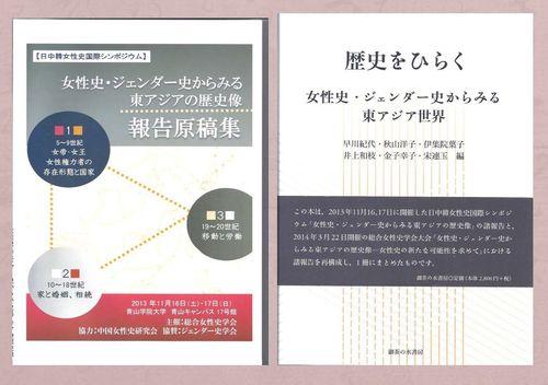 圖2 2013日中韓女性史國際研討會海報,和2015出版之論文集