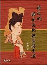 圖4 陳弱水,〈初唐政治中的女性意識〉,收入《唐代的婦女文化與家庭生活》