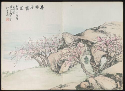 圖二 錢聚朝繪《杏林承露圖》(1856)