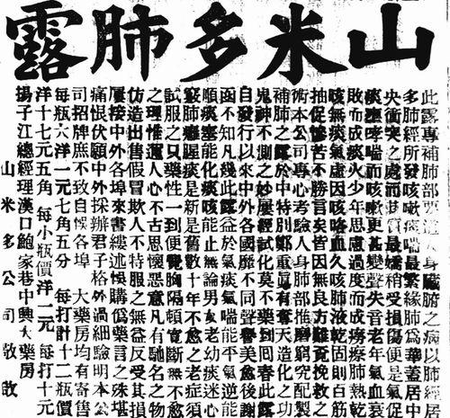 圖七 山多米肺露廣告(1908)