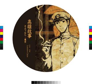圖四03:《高雄故事》的蓋亞出版社版、同人誌版和同人誌主題曲CD,CD上是AKRU畫的男主角之一:兒玉京智。