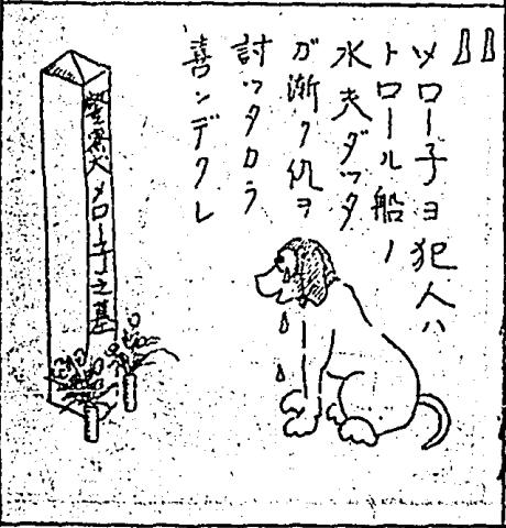 圖1 日治時期警察漫畫中,主角警犬ロ-ン公復仇後,到其妻警犬メロ-子墳前祭拜的圖像。《臺灣警察時報》1934年10月1日227號,頁136-137間(取自臺灣圖書館資料庫)。
