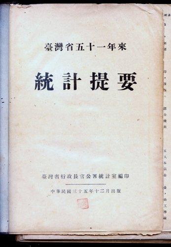 圖2 塩見俊二等編成的《臺灣省五十一年來統計提要》書影。
