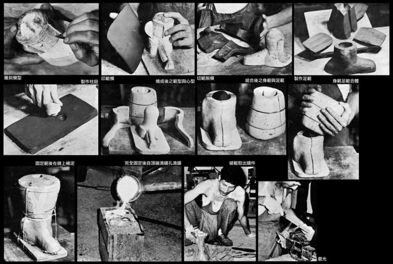001-銅器鑄造過程實驗