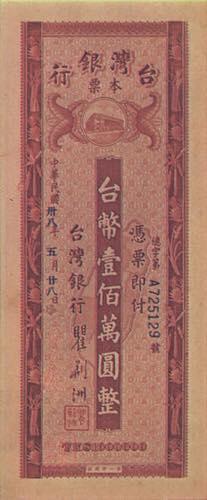 臺灣銀行(舊台幣)本票