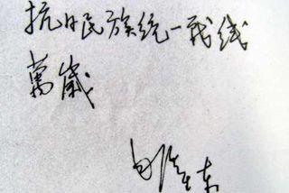 圖2 毛澤東題字:抗日民族統一戰線萬歲