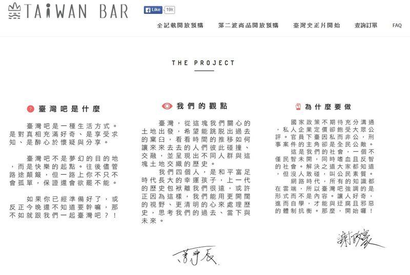 TaiwanBar