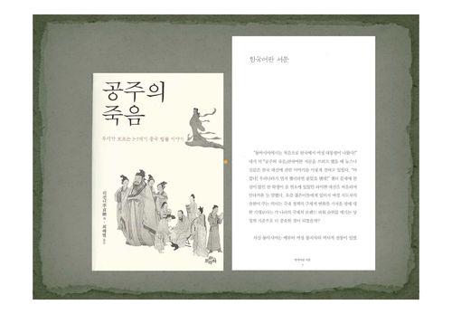 圖1 2013《公主之死》韓文版及自序首段
