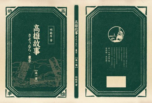 圖四02:《高雄故事》的蓋亞出版社版、同人誌版和同人誌主題曲CD,CD上是AKRU畫的男主角之一:兒玉京智。