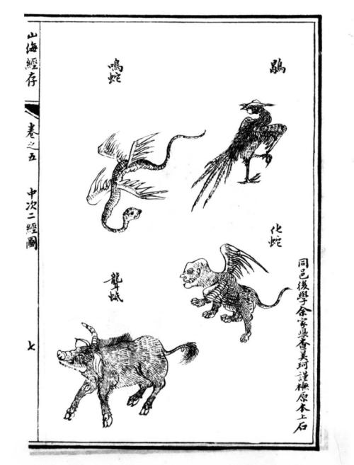 清光緒二十一年(1895)橅立雪齋原本石印本